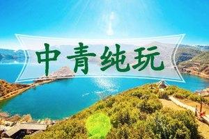 云南昆明+大理+丽江5日纯玩游,轻奢升级版