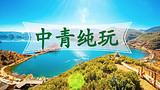 丽江+泸沽湖2日跟团游【云南纯玩团】