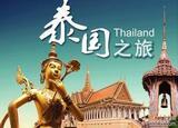泰国曼谷+芭提雅+沙美岛7天6晚跟团游半自助旅游