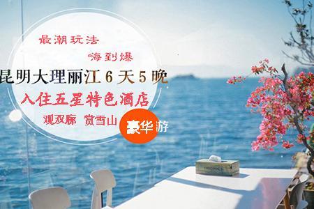 云南昆明+大理+丽江+玉龙雪山6日跟团游高端五星豪华团