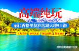 昆明+丽江+香格里拉+泸沽湖+大理9日游,南诏王朝高端纯玩团