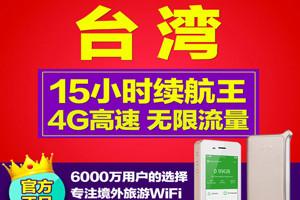 台湾_随身wifi租赁_境外4G无限流量_超长待机