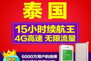 泰国_随身wifi租赁_境外4G无限流量_超长待机