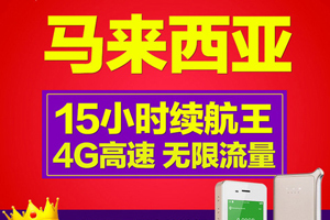 马来西亚_随身wifi租赁_4G无限流量_超长待机