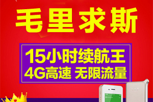 毛里求斯_随身wifi租赁_4G无限流量_超长待机