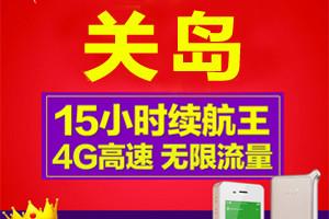 关岛_随身wifi租赁_境外4G无限流量_超长待机