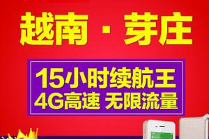 越南_随身wifi租赁_境外4G无限流量_超长待机