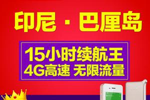 印尼巴厘岛_随身wifi租赁_4G无限流量超长待机