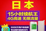 日本_随身wifi租赁_境外4G无限流量_超长待机