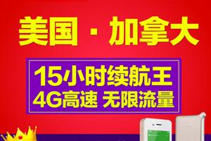 美加_随身wifi租赁_境外4G无限流量_超长待机