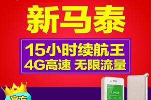 新马泰_随身wifi租赁_境外4G无限流量超长待