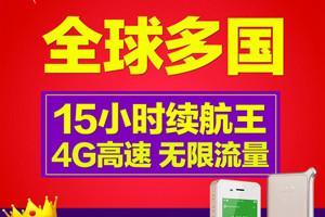 全球套餐_随身wifi租赁_4G无限流量_超长待机