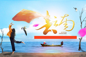 【7-8月七彩阳光】昆明+大理+丽江豪华三飞六日游