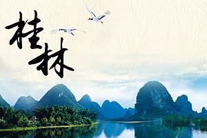 【6月水墨丹青】桂林双飞四日游