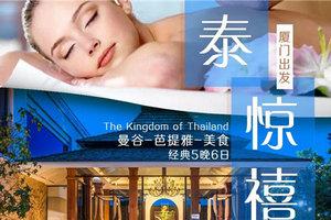 【6-8月泰惊禧】泰国曼谷芭提雅高品SPA六日游