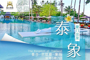 【6-8月泰象往】泰国曼谷芭提雅象岛轻松七日游