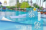 【9月泰象往】泰国曼谷芭提雅象岛轻松七日游