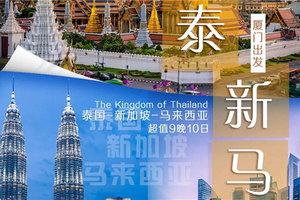 【6-8月梦幻三国】精彩泰新马十天精品之旅