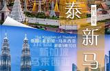 【8-9月梦幻三国】精彩泰新马十天精品之旅