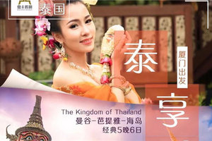 【6-8月泰享受】泰国曼谷芭提雅经典六日游