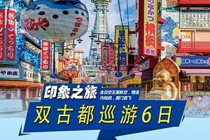 【7-8月印象之旅】日本本州双古都巡游六日(全日空)