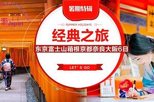【9月至国庆经典之旅】双古都日本经典之旅(厦航)