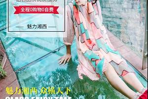 【10月魅力湘西 玻璃童话】双飞五日游