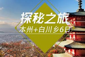 【9-10月探秘之旅】本州+白川乡6日游