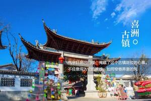 【3月伯爵盛宴】昆明+大理+丽江三飞奢华6日游