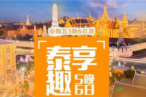 【10-11月泰享趣】泰国曼芭+安帕瓦水上市场六日游
