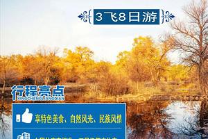 【10-11月奢享南疆】3飞8日游