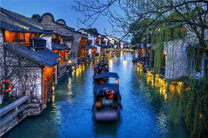 【5月漫江南·至尊小江南】华东三市+双水乡+上海+苏州4日游