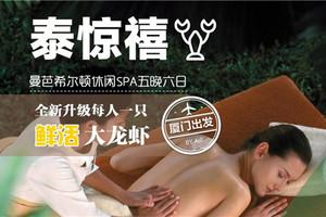 【5-6月双重特惠泰惊禧】泰国休闲六日游(升级鲜活龙虾餐)