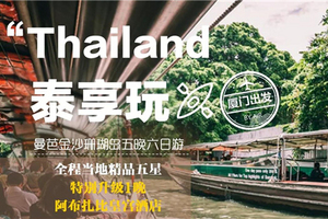 【6-8月双重特惠泰享玩】泰国经典曼芭六日游