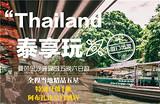 【6-8月雙重特惠泰享玩】泰國經典曼芭六日游