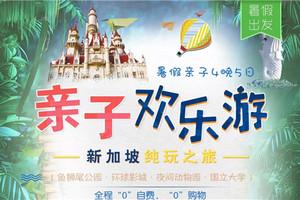 【7-8月新享獅城-純玩新加坡】圣淘沙親子純玩高標五日游