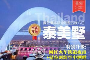【6-8月双重特惠泰美墅】曼芭豪华泳池别墅六日游