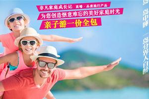 【6-8月在島中】豪華純玩親子五日游/住分界洲海釣會所