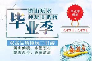 ¡¾6月毕业季¡¿黄山/宏村/飘雪温泉/香溪漂流品质?#23458;?#19977;日游