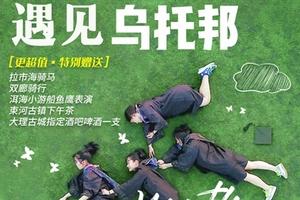 【6-8月遇见乌托邦】昆明大理丽江双飞六日游