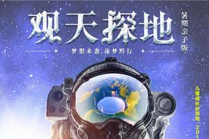 【6-7月观天探地】贵州暑期亲子六日游