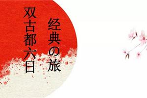 【8-10月经典の旅】双古都本州温泉6日之旅