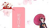 【8-9月初见日本】日本双古都巡游6日