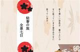 【8-10月轻奢の旅】日本全景双飞7日