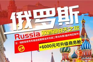 【9-10月臻享俄羅斯】雙首都8天之旅