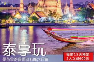 【8-9月泰享玩】泰國經典曼芭六日游