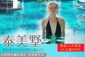 【8-9月泰美墅】曼芭豪华泳池别墅六日游
