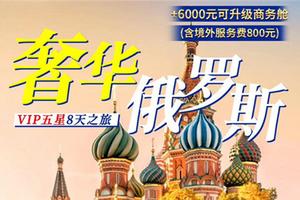 【9-10月奢華俄羅斯】雙首都VIP五星8天之旅
