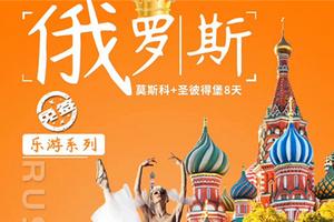 【9-10月乐游俄罗斯】双首都8天之旅