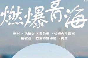 【燃爆青海】塔爾寺/青海湖/茶卡/金銀灘/貴德雙飛六日游